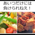 phina.js ゲーム クリックゲーム HTML5ゲーム ブラウザゲーム 野菜 サラダ 肉 焼肉 サイコロステーキ