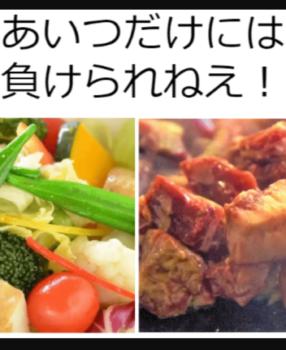 【クリックゲー】サラダ vs 肉料理
