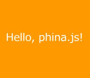 プログラミング Hello phina.js サムネイル