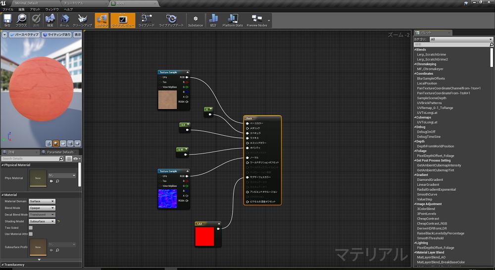 UnrealEngine4 スクリーンショット チュートリアル