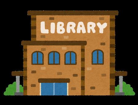 ライブラリ 図書館 レンガ造り
