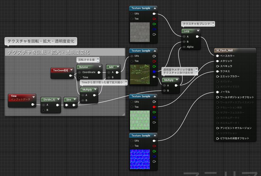 UnrealEngine4 マテリアルエディタ スクリーンショット ノード 木 石畳