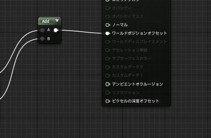 UnrealEngine4 マテリアル ローカル座標 変形 マテリアルエディタ スクリーンショット
