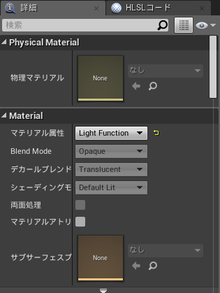 UnrealEngine4 ライトファンクション マテリアル マテリアルエディタ 詳細パネル スクリーンショット
