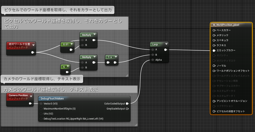 UnrealEngine4 マテリアルエディタ ワールド座標 カメラ座標 スクリーンショット