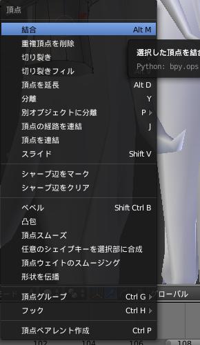Blender 頂点メニュー Ctrl+V スクリーンショット