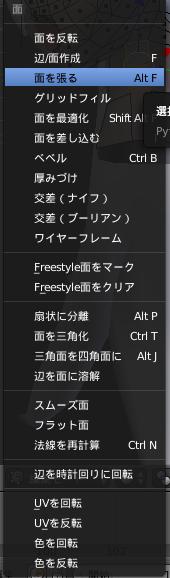 Blender 面メニュー Ctrl+F スクリーンショット
