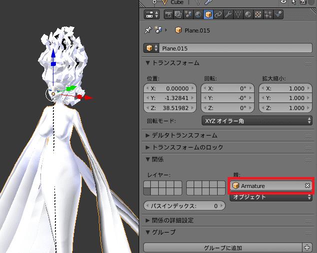 Blender 3DCG オリジナルモデル モデリング スキニング アーマチュア メッシュ ペアレント 親子付け