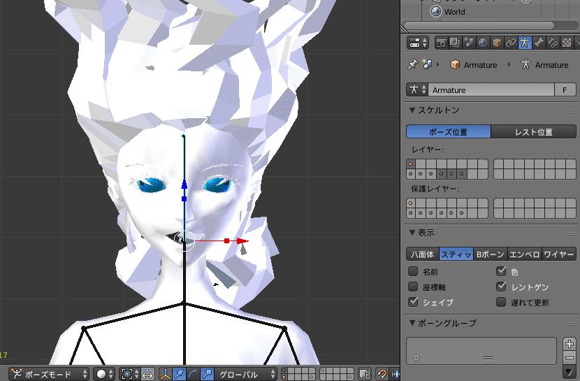 Blender 3DCG モデリング スキニング ボーン アーマチュア ウェイトペイント 編集モード メッシュオブジェクト