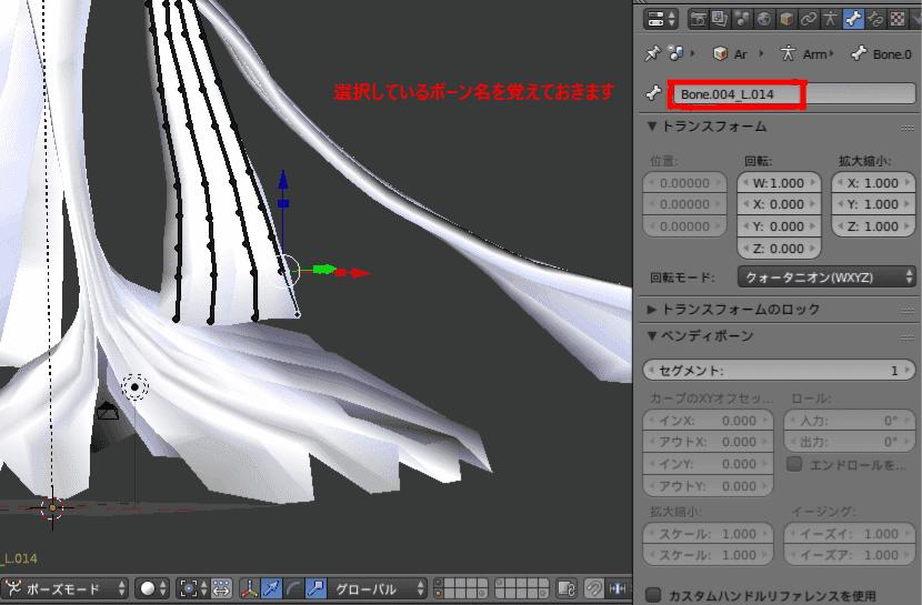 Blender 3DCG モデリング  スキニング  ボーン アーマチュア ウェイトペイント ポーズモード メッシュオブジェクト