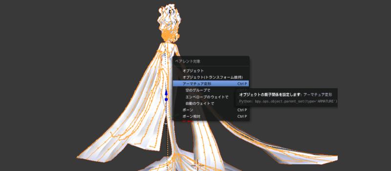 Blender 3DCG オリジナルモデル モデリング スキニング ボーン リグ アーマチュア メッシュ ペアレント 親子付け
