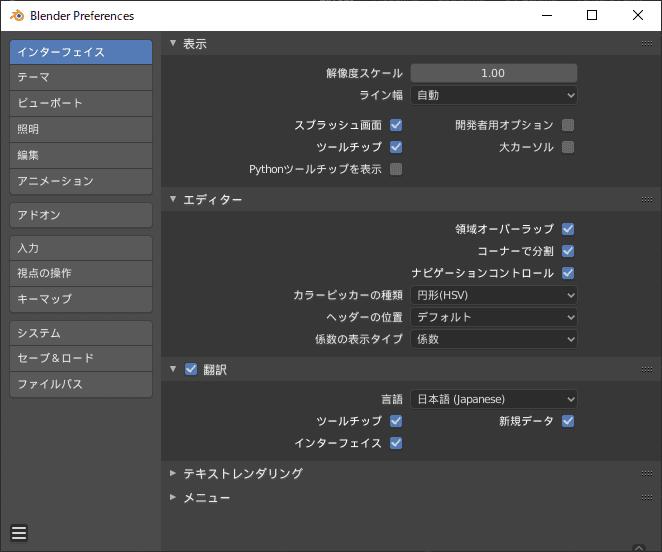 Blender 言語 日本語 セットアップ 初期設定