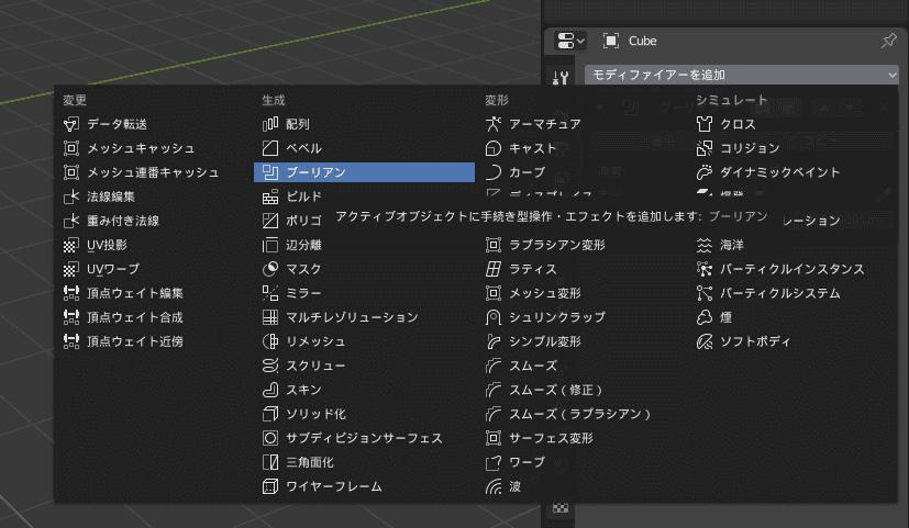Blender ブーリアン モディファイアー 3DCG モデリング