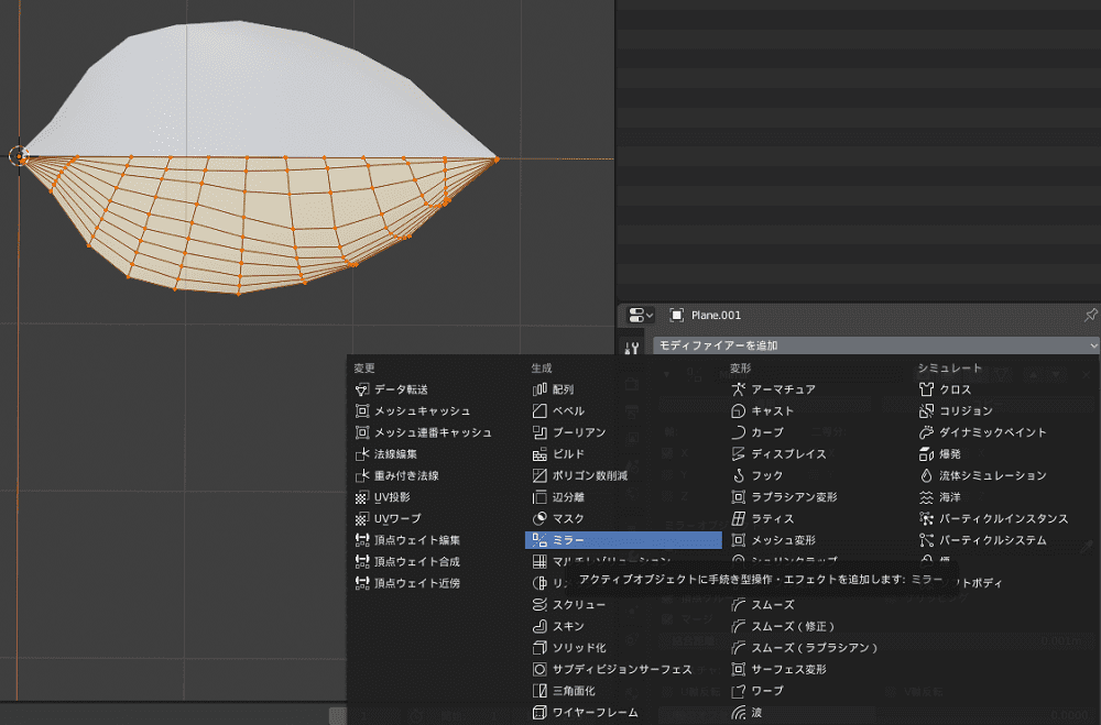 Blender メッシュオブジェクト 花びら Mirror 3DCG