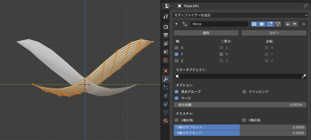 Blender ミラーモディファイアー 3DCG モデリング