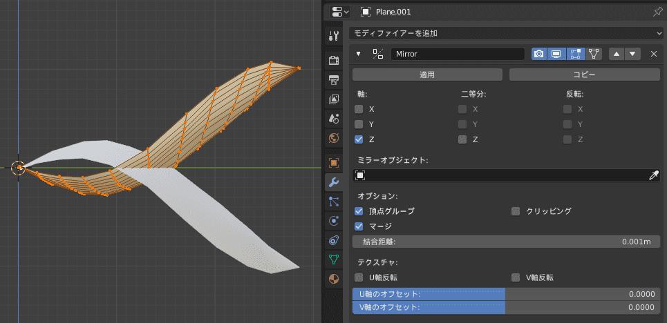 Blender モディファイアー ミラー Z軸 3DCG モデリング