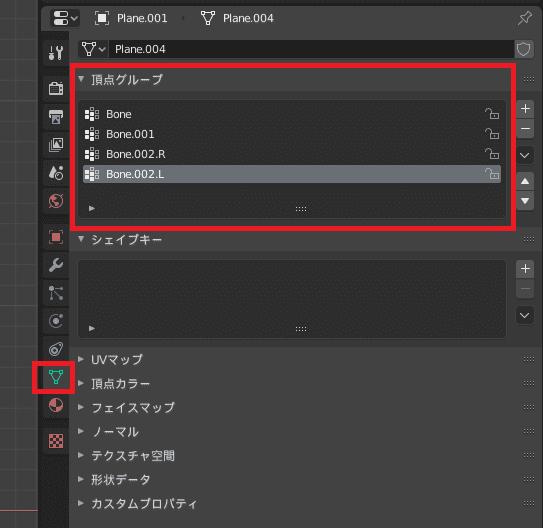 Blender ミラーモディファイアー 3DCG モデリング ボーン アーマチュア 頂点グループ