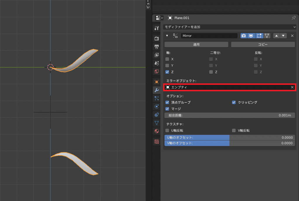 Blender ミラーモディファイアー 3DCG モデリング エンプティ
