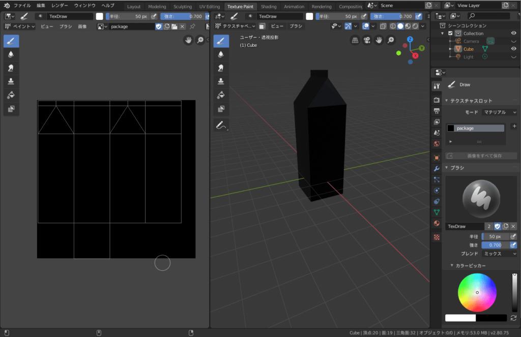 Blender テクスチャペイント 牛乳パック モデリング 画像テクスチャ