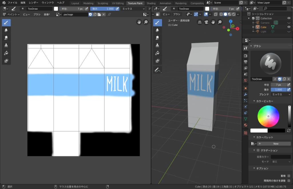 Blender 牛乳パック 3DCG モデリング テクスチャペイント