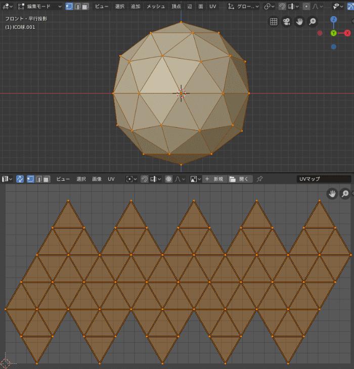 Blender 細分化 サブディビジョンサーフェス モデリング 3DCG ICO球