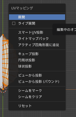 Blender 3DCG テクスチャ UVマッピング