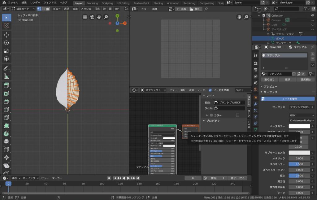 Blender 3DCGモデリング ミラーモディファイアー シェーダーエディター UVエディター マテリアル テクスチャ