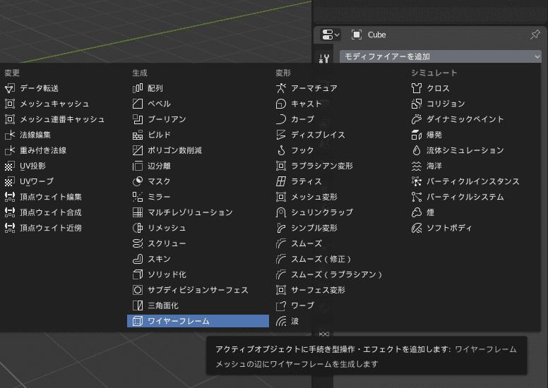 Blender ワイヤーフレーム モディファイアー 3DCG モデリング