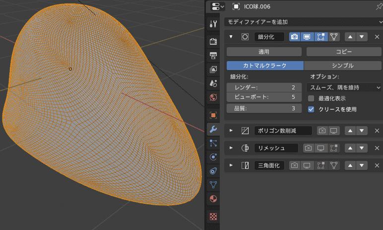 Blender 岩 3DCG モデリング