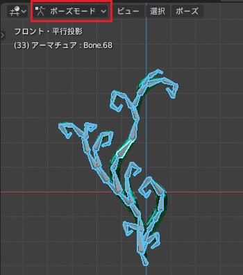 Blender マスク モディファイアー 3DCG モデリング スキン モディファイアー 唐草 ポーズモード アーマチュア