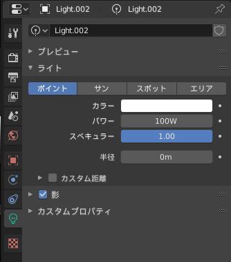 Blender ライト 3DCG モデリング プロパティエディター