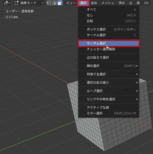 Blender ランダム選択 3DCG モデリング Cube 立方体