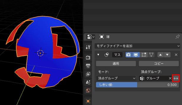 Blender マスク モディファイアー 3DCG モデリング 球体 sphere