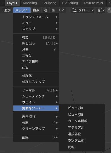 Blender メッシュ 要素をソート edit mode 編集モード 3DCG モデリング