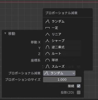 Blender プロポーショナル編集 リスト