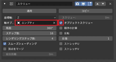 Blender スクリュー モディファイアー 3DCG モデリング