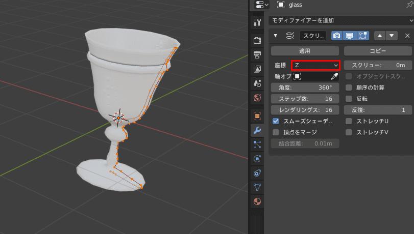Blender スクリュー モディファイアー 3DCG モデリング Z軸回転