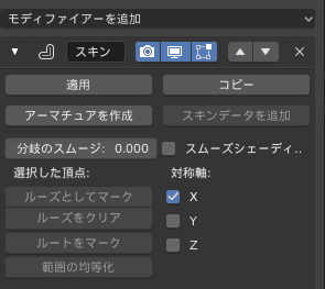 Blender スキン モディファイアー skin 3DCG モデリング