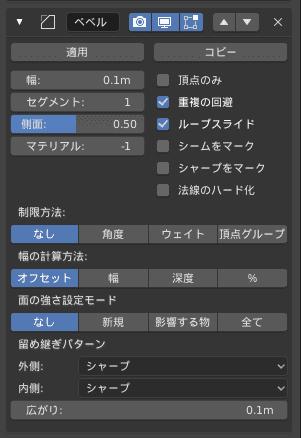 Blender ベベル モディファイアー 3DCG モデリング