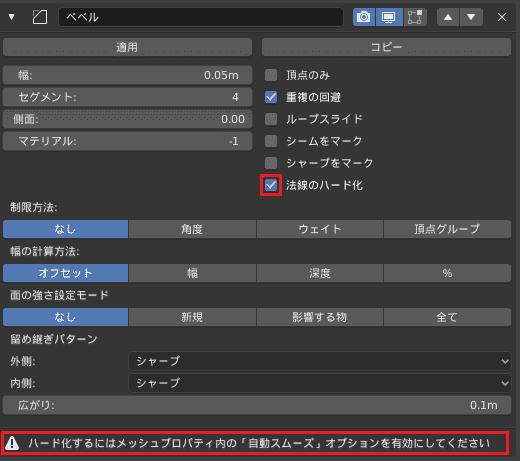 Blender ベベル モディファイアー 3DCG モデリング ico球
