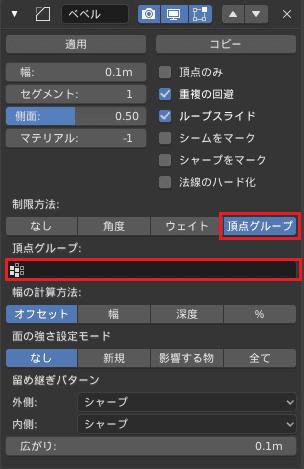 Blender ベベル モディファイアー 3DCG モデリング 頂点グループ