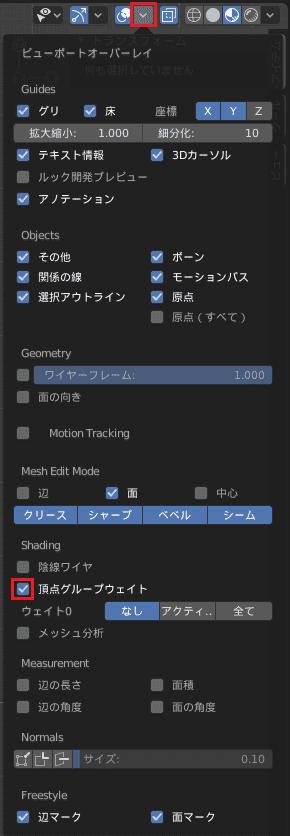 Blender 編集モード オーバーレイを表示 頂点グループ ウェイト 3DCG モデリング