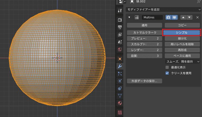 Blender マルチレゾリューション モディファイアー 3DCG モデリング