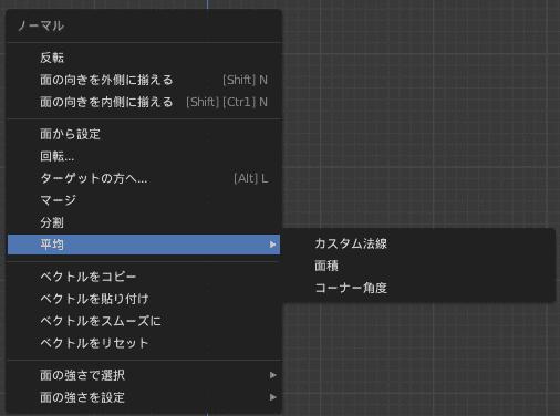Blender カスタム法線 カスタム分割法線 分割カスタム法線 法線編集 normals 3DCG モデリング