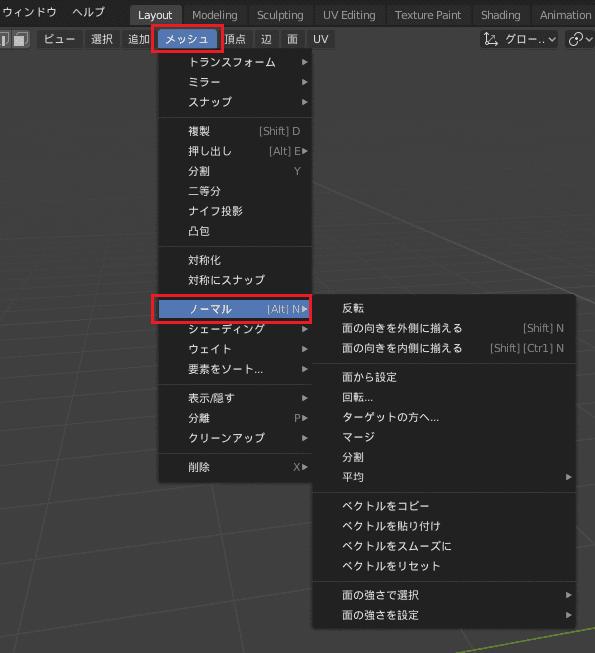 Blender ノーマルメニュー 法線 Normals 3DCG モデリング