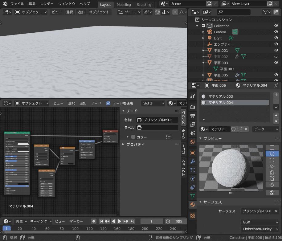 Blender マテリアル シェーダーエディター cycles シェーディング Vector Displacement 3DCG モデリング