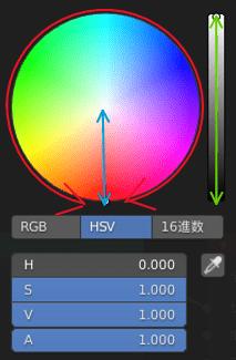 Blender HSV カラーピッカー 色 3DCG モデリング