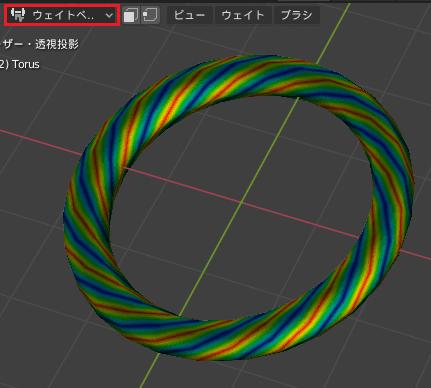 Blender 重さ付き法線 モディファイアー 3DCG モデリング トーラス 頂点グループ ウェイトペイントモード