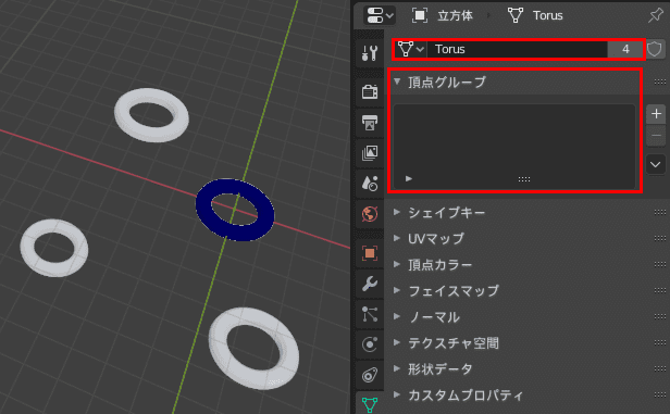 Blender リンク オブジェクトデータ リンク作成 3DCG モデリング トーラス ウェイトペイントモード