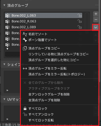 Blender 頂点グループ プロパティエディター 3DCG モデリング